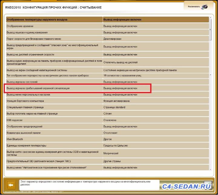 Lexia DiagBox , и активация скрытых возможностей - RNEG2010-конфигурация прочих функций 00.jpg