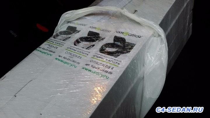 [Клубная закупка] Газовые упороы AEngineering для капота - 14569825833811307621422.jpg