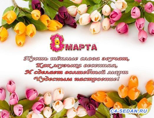 8 марта - kartinki-pozhelaniya-na-8-marta.jpg