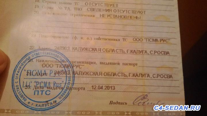[Москва], [Регионы] Продам приборку от DS4 - P_20160311_004328.jpg