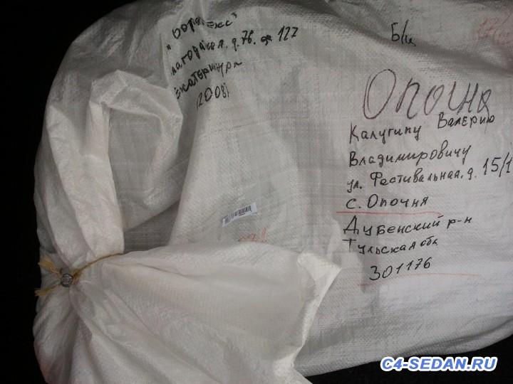 коврики в мешке почтой РФ - f9241c8s-960[1].jpg