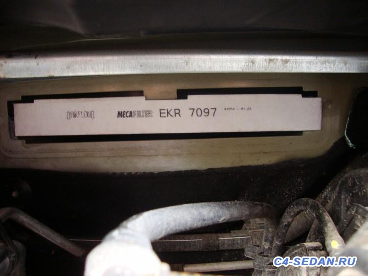Фильтр салона - DSC00270.JPG