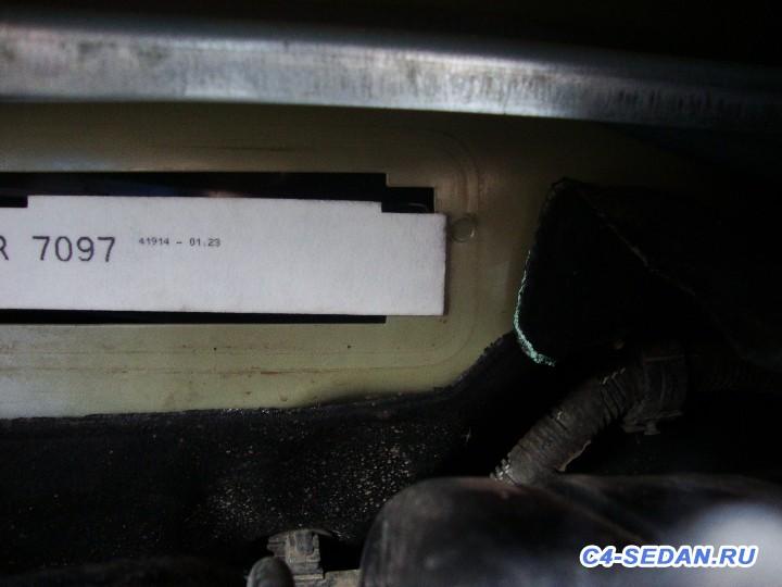 Фильтр салона - DSC00272.JPG