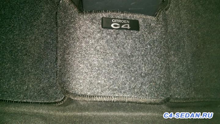 Клубная закупка ковриков Boratex BRTX-1067  - IMAG2557.jpg
