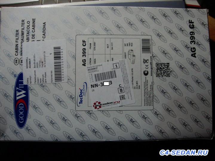 Фильтр салона - DSC00290.JPG