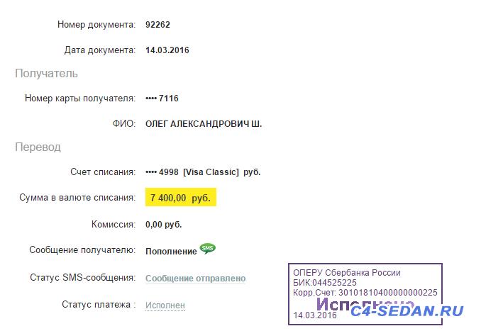 Клубная массовая закупка комплектующих и расходников - Оплата Шкодеру.png