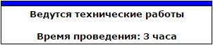 Работа форума и его модерирование - тех работы.jpg