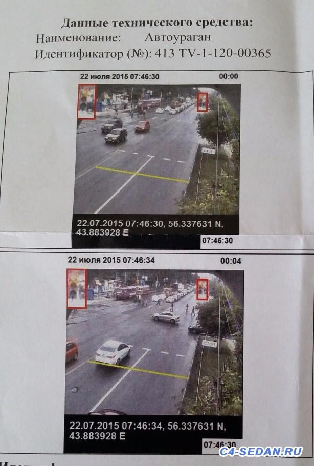 Камеры на дорогах смогут штрафовать водителей за переезд стоп-линии - 125685735-image.jpg