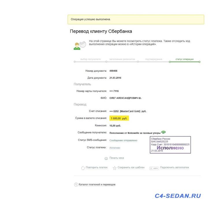 Клубная закупка газовых упоров AEngineering для капота - Безымянный.jpg
