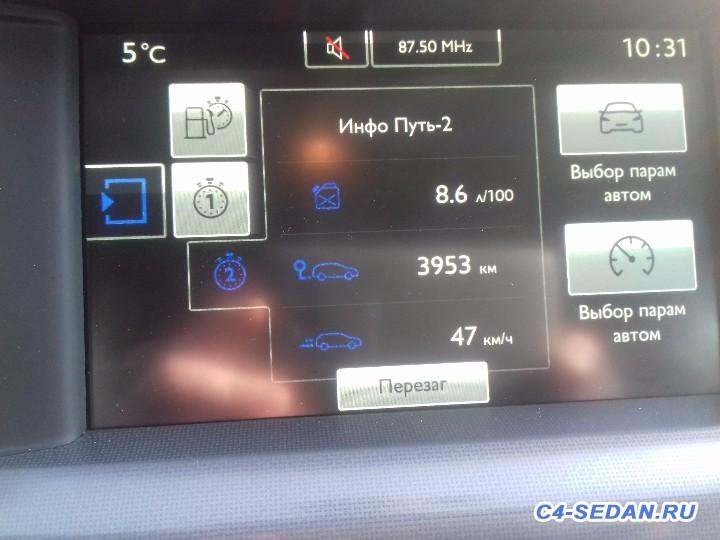 Расход топлива 150 л.с. Указывать среднюю скорость с БК  - 20160321_103612.jpg