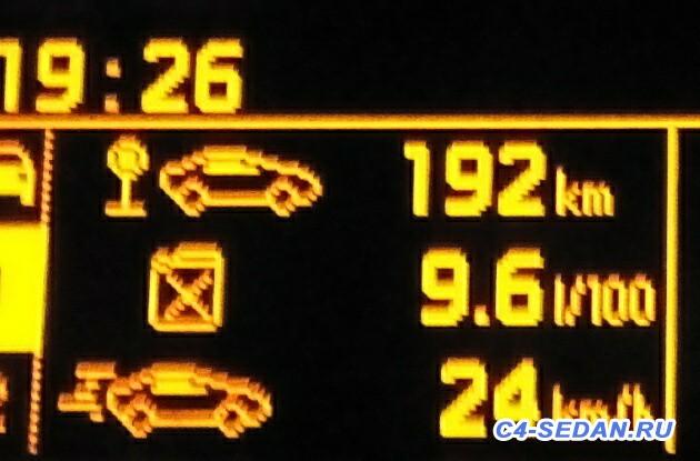 Расход топлива 116 л.с. Указывать среднюю скорость с БК  - IMG_20160321_231900.JPG