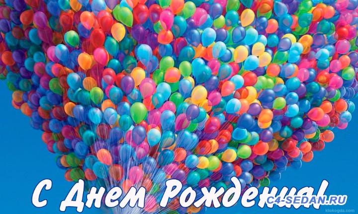 Поздравляем С Днём Рождения  - С ДнЕм РоЖдЕнИя!!!.jpg