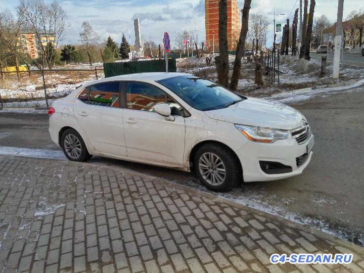 Москва и МО. продам С4 седан 150лс - IMG_20160318_161239_HDR.jpg