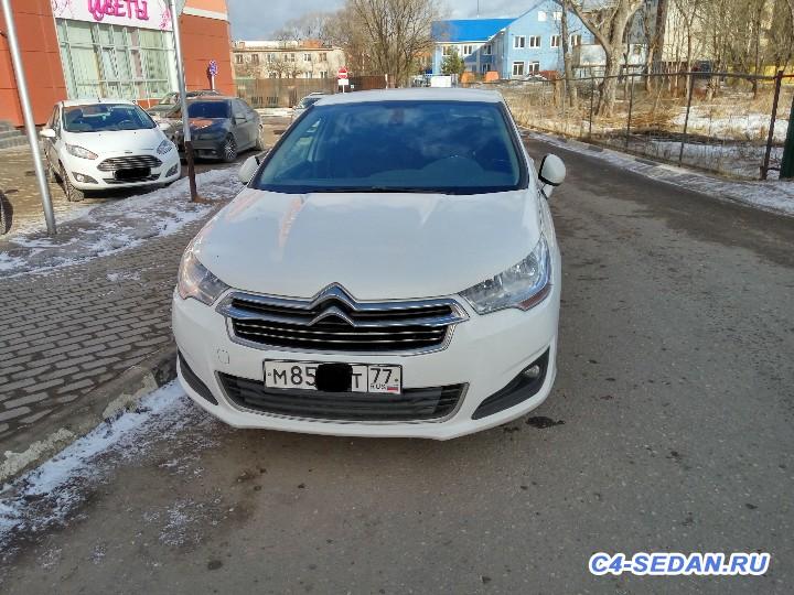 Москва и МО. продам С4 седан 150лс - IMG_20160318_161251_HDR.jpg