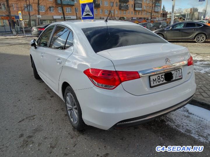 Москва и МО. продам С4 седан 150лс - IMG_20160318_161326_HDR.jpg