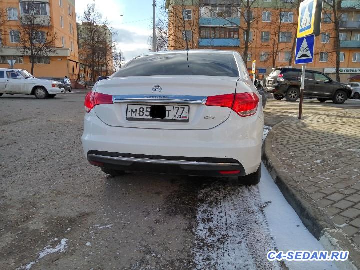 Москва и МО. продам С4 седан 150лс - IMG_20160318_161338_HDR.jpg