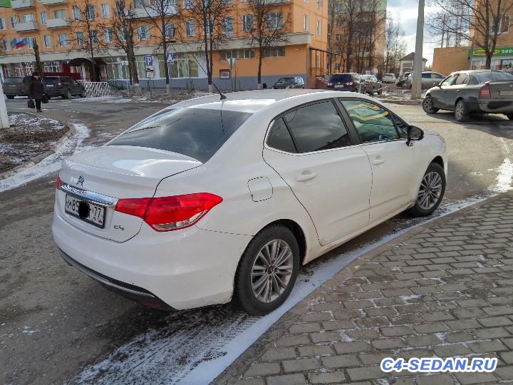 Москва и МО. продам С4 седан 150лс - IMG_20160318_161402_HDR.jpg