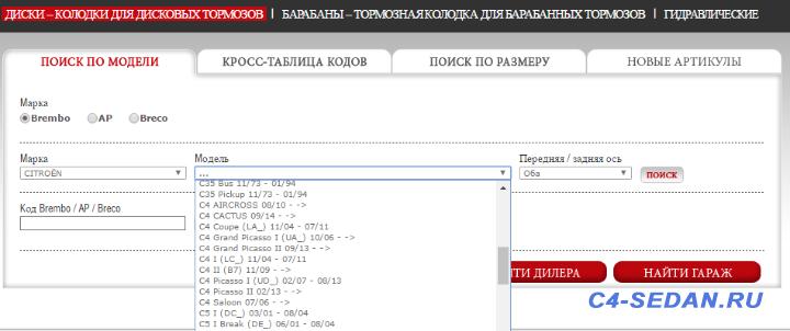 Тормозной суппорт, тормозные диски и колодки - Screenshot_34.png