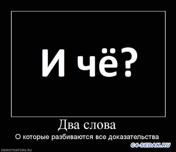 Когда переобуваться в летнюю резину - 340683_dva-slova.jpg