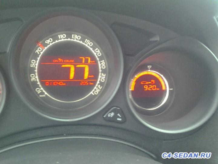 Расход топлива 120 л.с. Указывать среднюю скорость с БК  - Фото0305.jpg