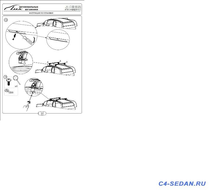 Багажник Рэйлинги на крышу Штатный и не только  - Lux_10.jpg