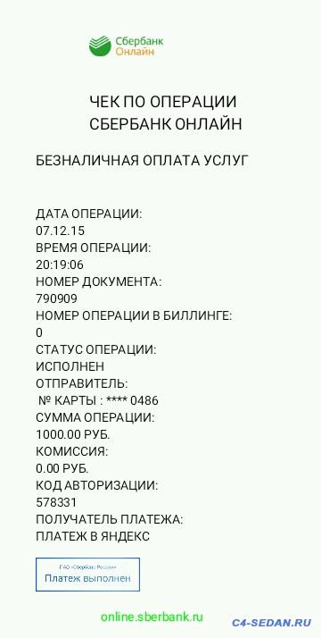 Фонд развития клуба - Чек-2016-04-06-101916.jpg