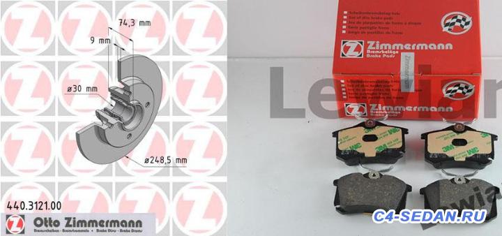 Тормозной суппорт, тормозные диски и колодки - 2016-04-06_121154.png