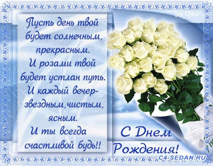 Поздравляем Олесю с днем Рождения  - 39cc9361cbcc2cbbf91dc19968deb983.jpg