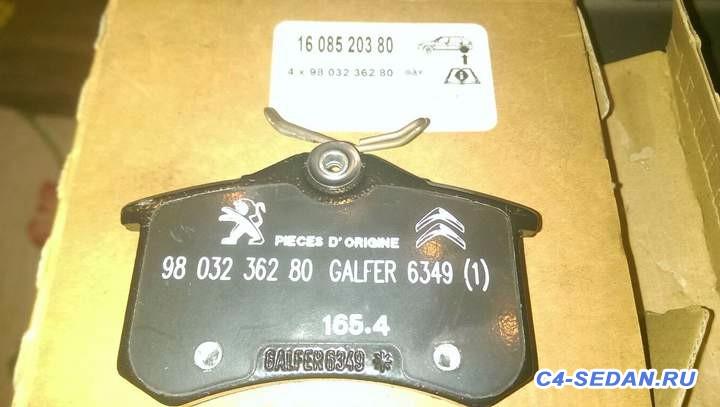 [БЖ] Тормозная система - 06 back galfer.jpg