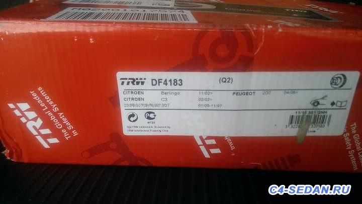 [БЖ] Тормозная система - 09 trw df4183.jpg