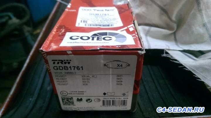 [БЖ] Тормозная система - 07 trw gdb1761.jpg