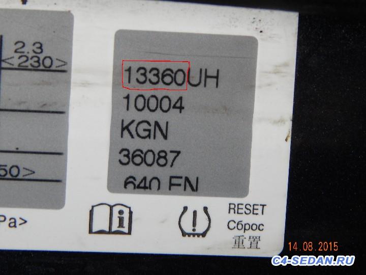 Вздутие краски на передних дверях изнутри - DSCN1536.JPG