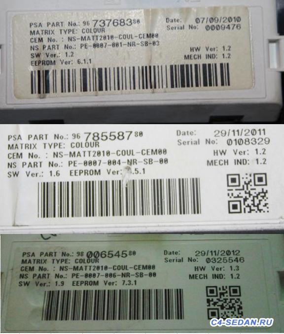 [БЖ] Приборная панель DS4, часть 2 Multifunction trip computer  - 2016-04-22_140251_.png