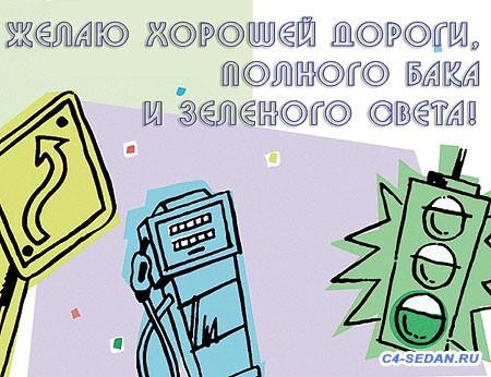 Поздравляем С Днём Рождения  - pic_2006-09-20_132018.jpg