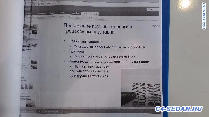 Пружины Технорессор - P_20160423_094142.jpg
