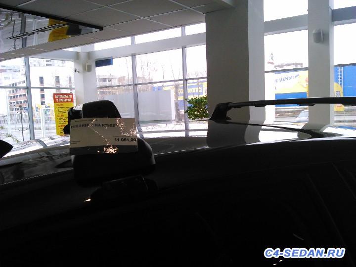 Багажник Рэйлинги на крышу Штатный и не только  - DSC_0049.jpg