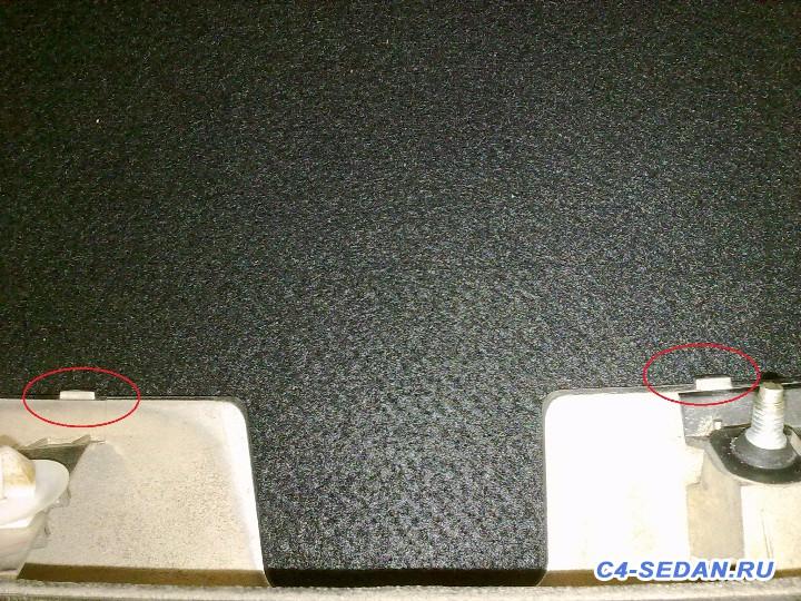 Хромовая накладка на крышке багажника - натирает этими упорами.jpg
