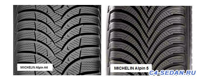 [БЖ] Колеса на зиму - 8856-confronto-michelin-alpin-4-e-alpin-5.JPG