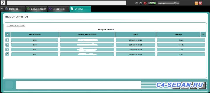 Lexia DiagBox , и активация скрытых возможностей - Вкладка Отчеты.png