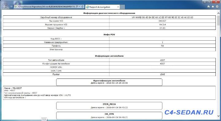 Lexia DiagBox , и активация скрытых возможностей - 1.JPG