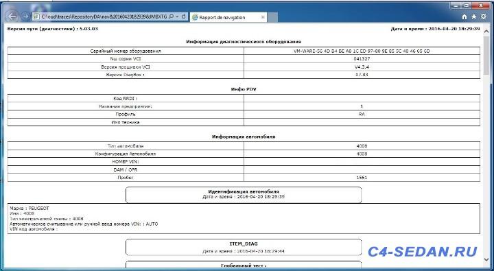 Lexia DiagBox , и активация скрытых возможностей - 4.JPG