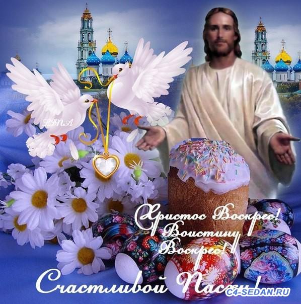 Христос Воскрес  - IMG-20160501-WA0016.jpg