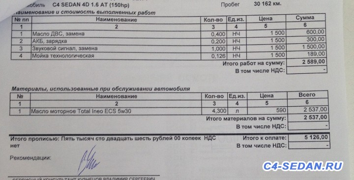 [БЖ] Egor, 150-6АТ, Exclusive, Белый перламутр, 2013, Члб - image.jpg