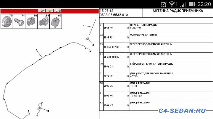 Антенны замена, тюнинг, дизайн  - Screenshot_2016-05-04-22-20-41.jpg