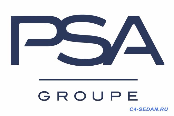 Концерн PSA меняет название и ... - article_155091_intro_image.jpg