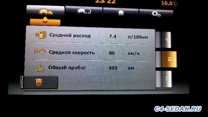 Расход топлива 150 л.с. Указывать среднюю скорость с БК  - IMG_20160508_232253.jpg