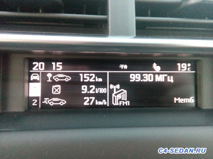 Расход топлива 150 л.с. Указывать среднюю скорость с БК  - IMG_20160507_201601.jpg