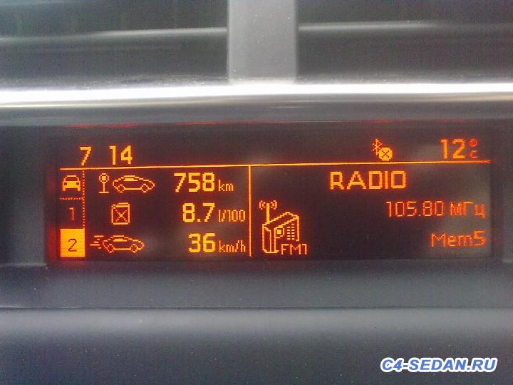 Расход топлива 120 л.с. Указывать среднюю скорость с БК  - 28052015038.jpg
