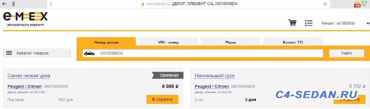 [РФ] EMEX.RU - автозапчасти, клубная скидка - 2222.jpg