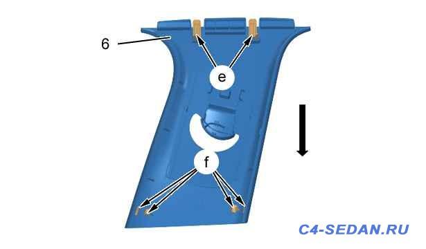 Снятие - Установка на место : Внутренняя облицовка - 5.jpg